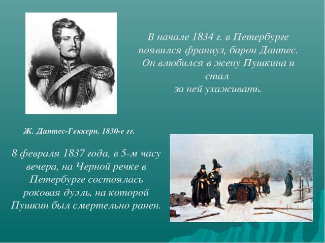 В начале 1834 г. в Петербурге появился француз, барон Дантес. Он влюбился в ж...