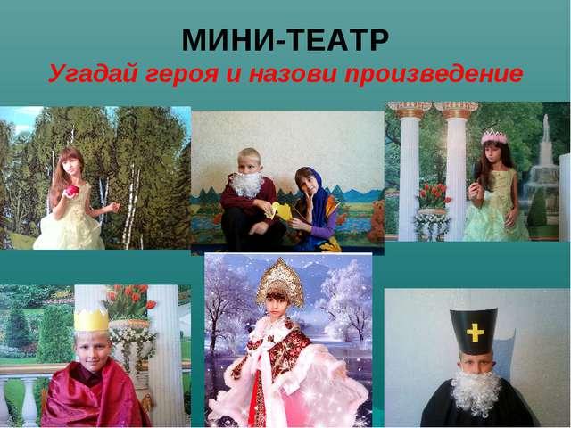 МИНИ-ТЕАТР Угадай героя и назови произведение