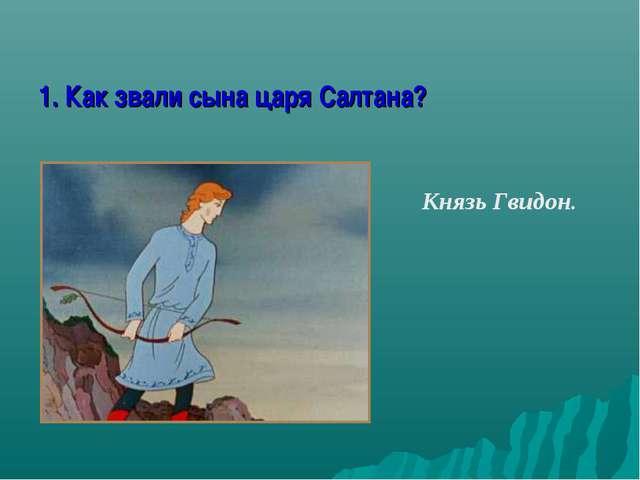 1. Как звали сына царя Салтана? Князь Гвидон.