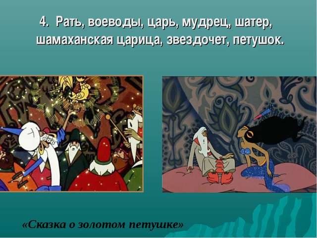 4. Рать, воеводы, царь, мудрец, шатер, шамаханская царица, звездочет, петушок...