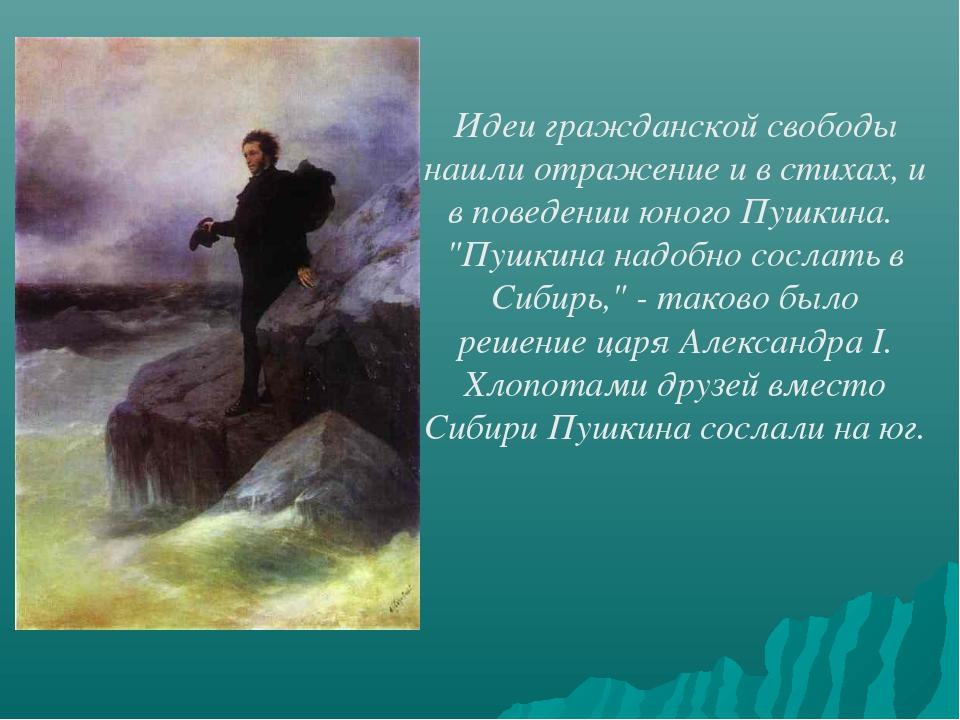 Идеи гражданской свободы нашли отражение и в стихах, и в поведении юного Пуш...
