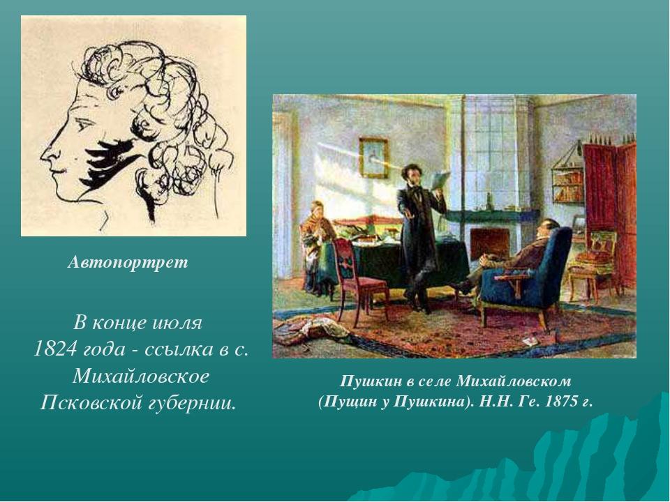В конце июля 1824 года - ссылка в с. Михайловское Псковской губернии. Пушкин...