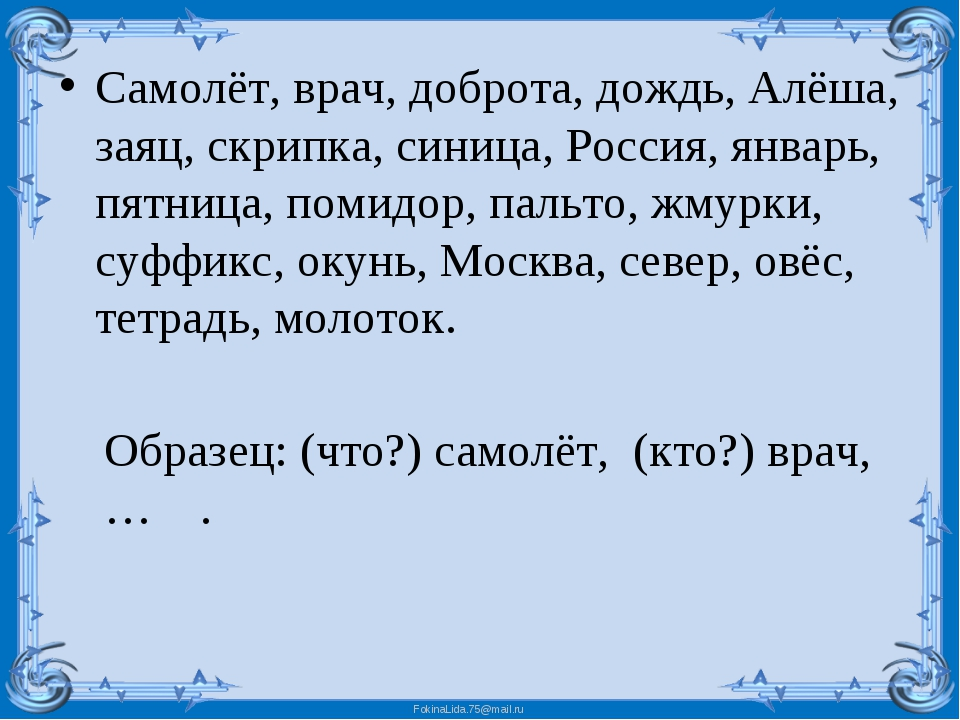 Самолёт, врач, доброта, дождь, Алёша, заяц, скрипка, синица, Россия, январь,...