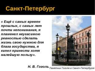 Санкт-Петербург « Ещё с самых времен прошлых, с самых лет почти непонимания,