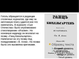 Гоголь обращается в редакции столичных журналов, где ему за ничтожную плату у