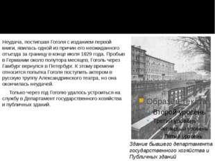 Неудача, постигшая Гоголя с изданием первой книги, явилась одной из причин ег