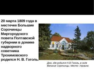 20 марта 1809 года в местечке Большие Сорочинцы Миргородского повета Полтавск