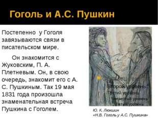 Гоголь и А.С. Пушкин Постепенно у Гоголя завязываются связи в писательском ми