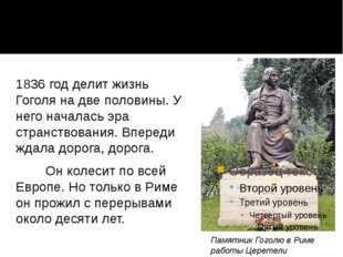 1836 год делит жизнь Гоголя на две половины. У него началась эра странствован