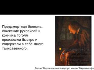 Предсмертная болезнь, сожжение рукописей и кончина Гоголя произошли быстро и