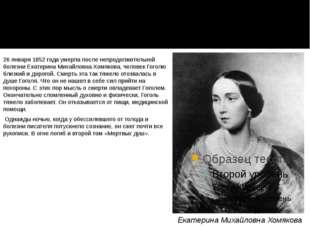26 января 1852 года умерла после непродолжительной болезни Екатерина Михайлов
