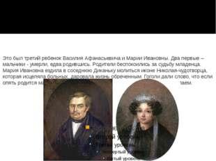 Это был третий ребенок Василия Афанасьевича и Марии Ивановны. Два первые – ма