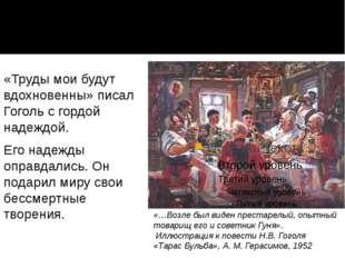 «Труды мои будут вдохновенны» писал Гоголь с гордой надеждой. Его надежды опр