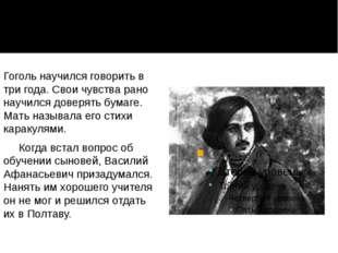 Гоголь научился говорить в три года. Свои чувства рано научился доверять бума