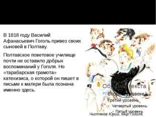В 1818 году Василий Афанасьевич Гоголь привез своих сыновей в Полтаву. Полтав