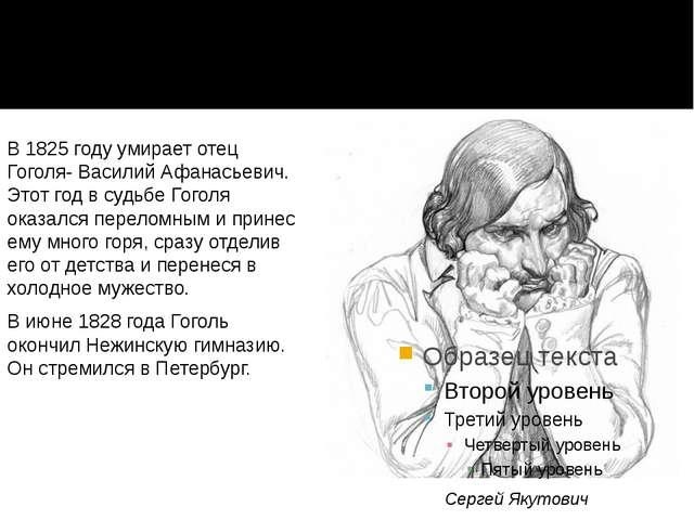 В 1825 году умирает отец Гоголя- Василий Афанасьевич. Этот год в судьбе Гогол...