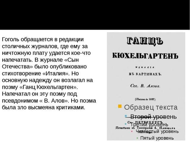 Гоголь обращается в редакции столичных журналов, где ему за ничтожную плату у...