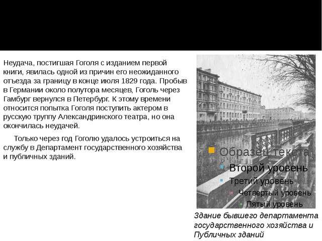 Неудача, постигшая Гоголя с изданием первой книги, явилась одной из причин ег...
