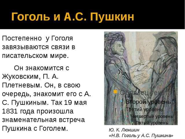 Гоголь и А.С. Пушкин Постепенно у Гоголя завязываются связи в писательском ми...
