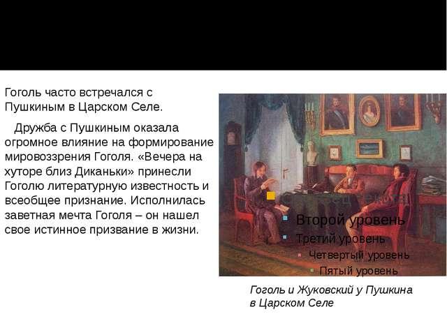 Гоголь часто встречался с Пушкиным в Царском Селе. Дружба с Пушкиным оказала...