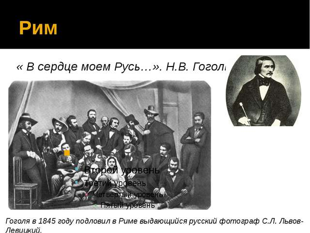 Рим « В сердце моем Русь…». Н.В. Гоголь Гоголя в 1845 году подловил в Риме вы...