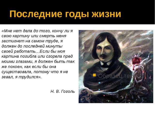 Последние годы жизни «Мне нет дела до того, кончу ли я свою картину или смерт...