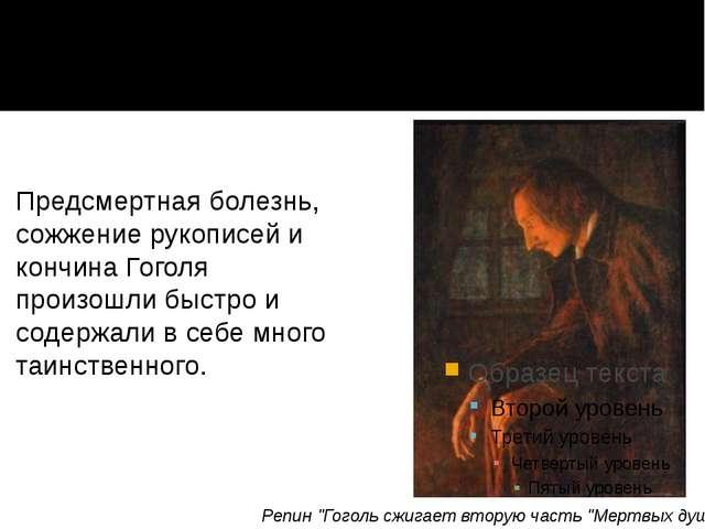 Предсмертная болезнь, сожжение рукописей и кончина Гоголя произошли быстро и...