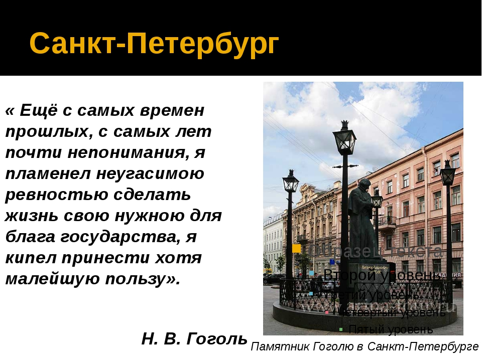 Санкт-Петербург « Ещё с самых времен прошлых, с самых лет почти непонимания,...
