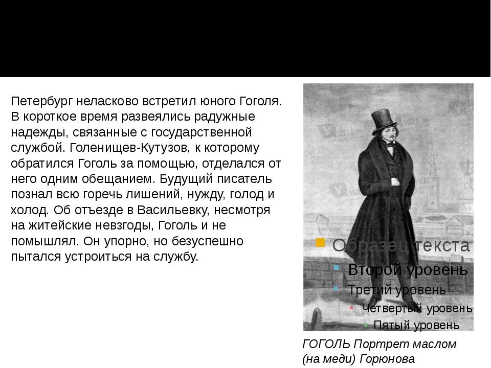 Петербург неласково встретил юного Гоголя. В короткое время развеялись радужн...
