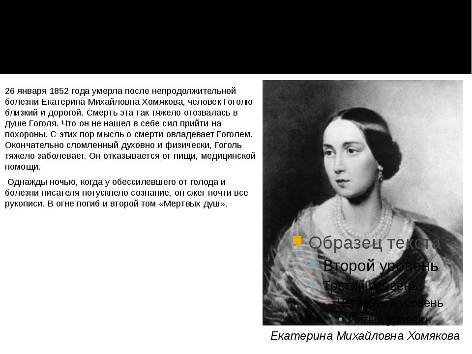 26 января 1852 года умерла после непродолжительной болезни Екатерина Михайлов...