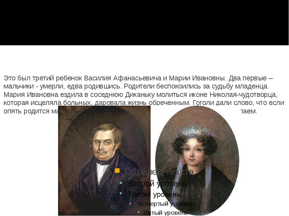 Это был третий ребенок Василия Афанасьевича и Марии Ивановны. Два первые – ма...