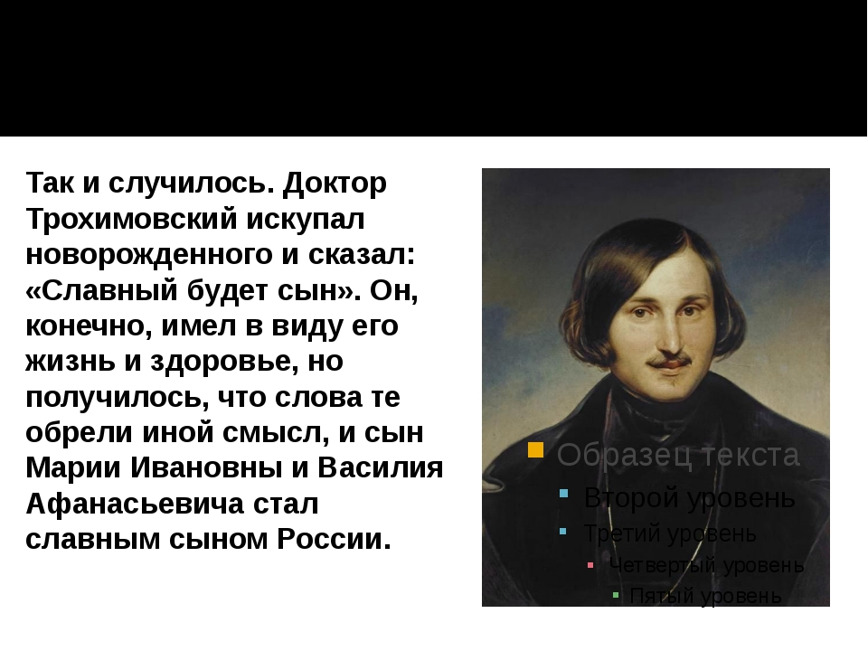 Так и случилось. Доктор Трохимовский искупал новорожденного и сказал: «Славны...