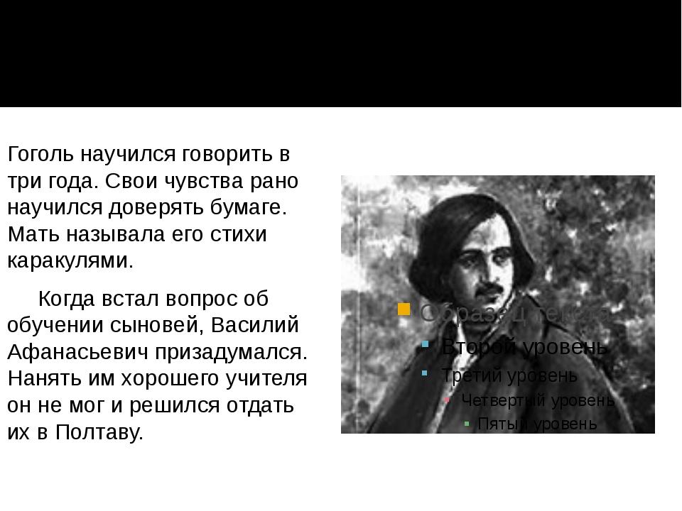 Гоголь научился говорить в три года. Свои чувства рано научился доверять бума...
