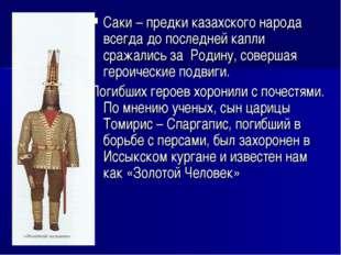 Саки – предки казахского народа всегда до последней капли сражались за Родину