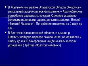 В Жылыойском районе Атырауской области обнаружен уникальный археологический п