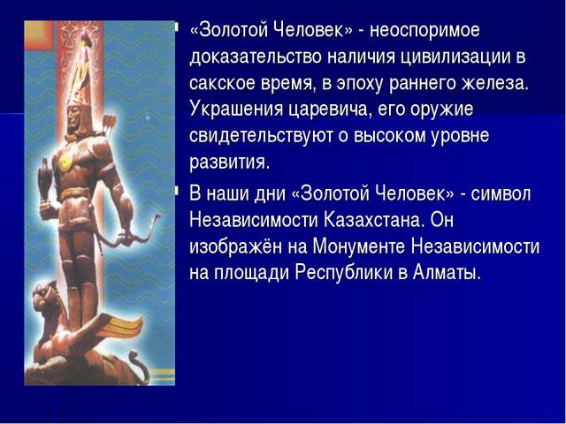 «Золотой Человек» - неоспоримое доказательство наличия цивилизации в сакское...