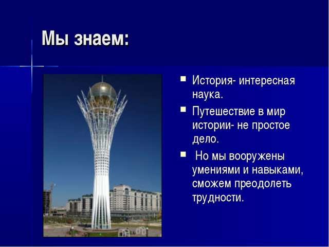 Рассказы по истории казахстана 5 класс поурочные планы