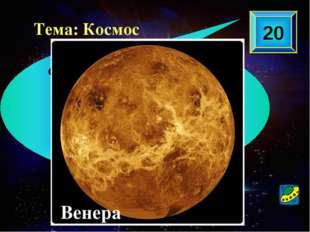 20 Одна из 9 планет Солнечной системы. В древней мифологии мать Амура, богиня