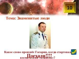 Какое слово произнёс Гагарин, когда стартовал космический «корабль»? Поехали!