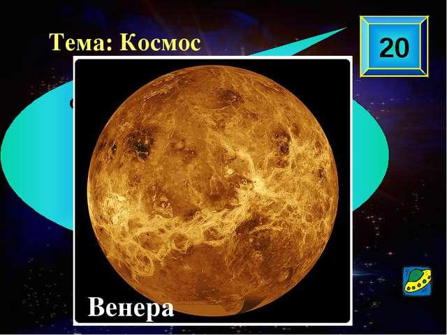 20 Одна из 9 планет Солнечной системы. В древней мифологии мать Амура, богиня...