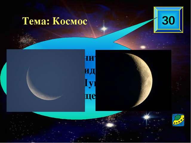 30 Тема: Космос Как различить по внешнему виду серп растущей Луны от убывающей?