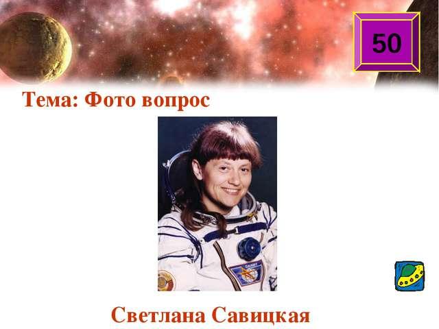 Тема: Фото вопрос 50 Светлана Савицкая