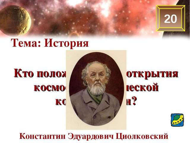 20 Тема: История Кто положил начало открытия космоса, теоретической космонавт...