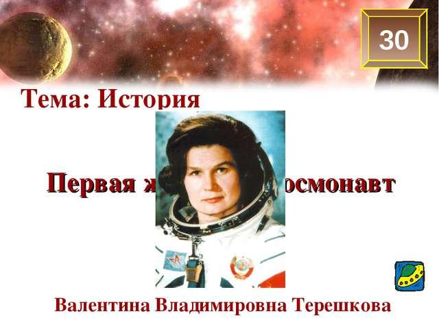 30 Тема: История Первая женщина-космонавт Валентина Владимировна Терешкова