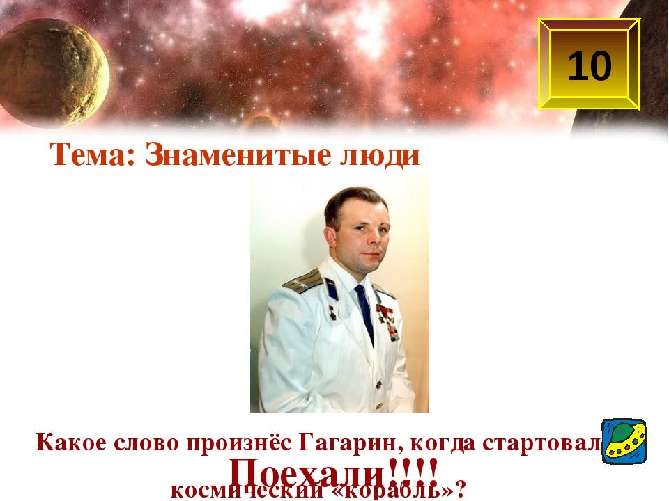 Какое слово произнёс Гагарин, когда стартовал космический «корабль»? Поехали!...