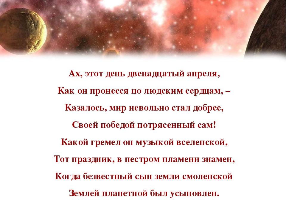 Ах, этот день двенадцатый апреля, Как он пронесся по людским сердцам, – Казал...