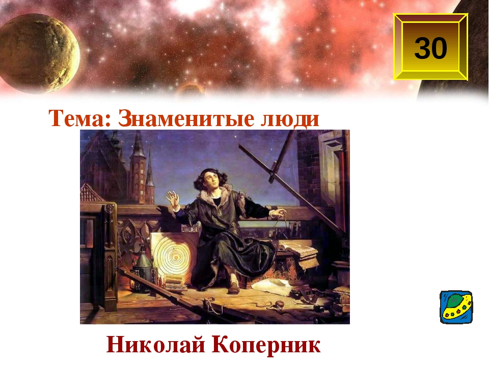 30 Николай Коперник Тема: Знаменитые люди