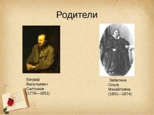 Родители Евграф Васильевич Салтыков (1776—1851) Забелина Ольга Михайловна (1
