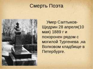 Смерть Поэта Умер Салтыков-Щедрин 28 апреля(10 мая) 1889 г и похоронен рядом