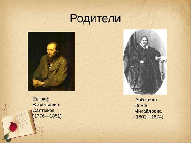 Родители Евграф Васильевич Салтыков (1776—1851) Забелина Ольга Михайловна (1...
